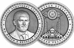 Глава Чечни в РФ сродни Пушкину и Кутузову: Нацбанк выпустил монеты с Кадыровым