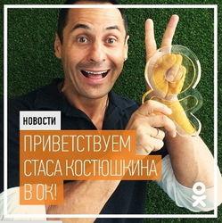 «Одноклассники» принимали у себя в гостях известного певца Стаса Костюшкина