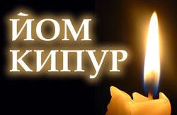 Сегодня евреи начинают отмечать Йом Кипур, или Судный день