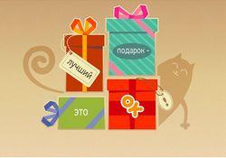 В Одноклассники отмечают День рождение конструктора подарков