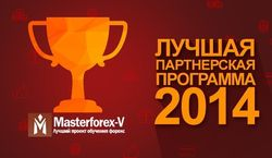 Masterforex-V анонсировал начало голосования в рейтинге «Лучшая партнерская программа IB брокеров Форекс 2014»