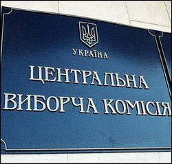 Сайт ЦИК Украины атаковали хакеры