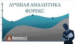 MasterForex-V представляет номинацию «Лучшая аналитика брокеров Форекс 2014»