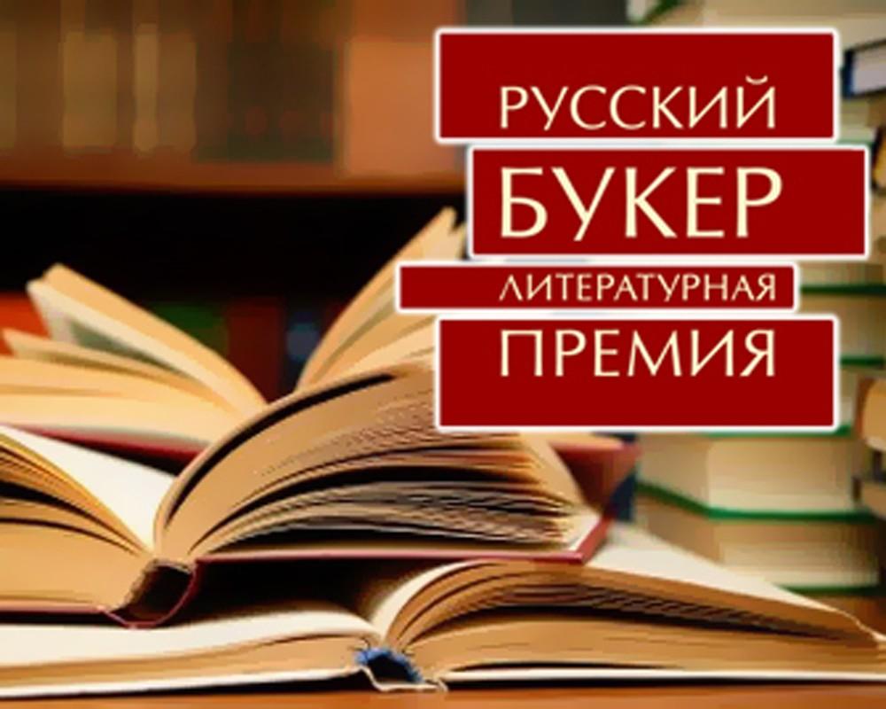 Награда «Русский Букер» осталась без спонсора