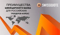 Swissquote: преимущества швейцарского банка для российских трейдеров форекс