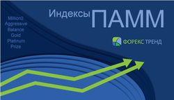 Форекс-Тренд: запущены новые индексы ПАММ-счетов