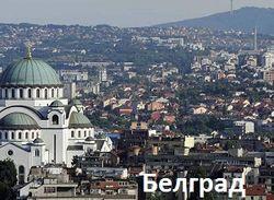 Европа опасается, что после Украины Россия «возьмется» за Сербию