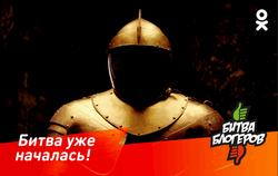 """В """"Одноклассниках"""" объявили о начала турнира для блогеров"""