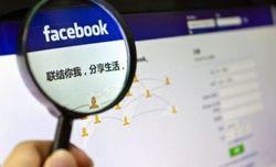 Facebook подстраивается под цензуру Китая