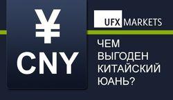 UFXMarkets объяснила, чем выгоден китайский юань для трейдеров Форекс