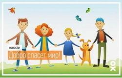 «Одноклассники» помогают пострадавшим от инсульта