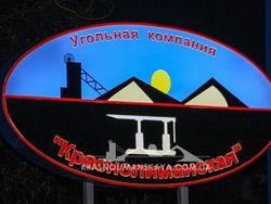 На шахте Краснолиманская новый взрыв, погиб спасатель