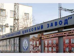 Фонд Ильи Щербовича приобрел  15 процентов  акций Челябинского цинкового завода