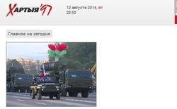 Если Путин вторгнется в Украину, то через Беларусь – главред сайта Хартия'97