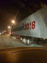 За Навального!