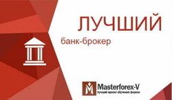 В Masterforex-V EXPO назван лучший банк-брокер мира в сентябре 2015 г.