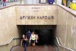 В Киеве горела станция метро «Дружбы народов»