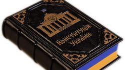 В ВР Украины насчитали 226 голосов за изменение Конституции