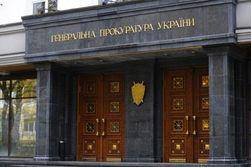Для реформирования прокуратуры нужен год – ГПУ