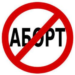 В Абхазии конституционно запретили аборты
