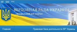 С сайта Верховной Рады пропал проект постановления о досрочных выборах в Украине