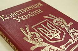 Проекты изменений в Конституцию Украины депутаты должны внести до 9 февраля 2014