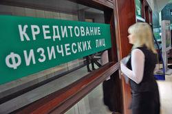 На погашение кредитов уходит почти половина доходов россиян