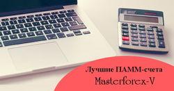 В Masterforex-V Expo названы лучшие ПАММ-счета брокеров Форекс в августе 2016 года