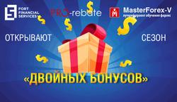 Fort FS, Академия Masterforex-V и PRO-rebate открывают сезон «Двойных Бонусов»