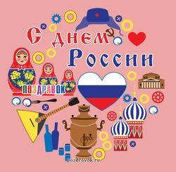 12 июня остается самым невнятным праздником России – Лилия Шевцова