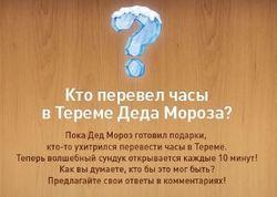 Новый вопрос от «добрых админов» в Одноклассники: кто перевел часы в тереме Деда Мороза