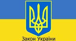 Лутковская проанализирует новый Закон Украины 3879 о статусе судей и правах человека