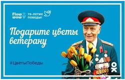 «Одноклассники» предложили подарить цветы ветеранам