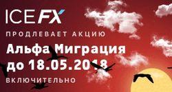 ICE FX о «Alfa-миграции»