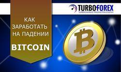 В TurboForex рассказали трейдерам Форекс, как заработать на падении Bitcoin