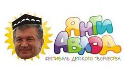 Узбекистан: правительство Мирзиеева отобрало у Гульнары Каримовой детский конкурс