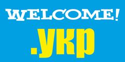 """Кириллический домен """".укр"""" обрел хозяина"""
