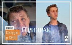 В «Одноклассниках» прошел видеочат с героями фильма «Призрак»