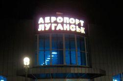 Террористы на танках атаковали аэропорт Луганска