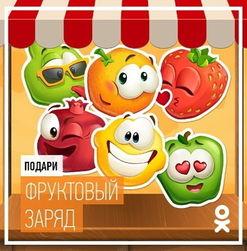 «Одноклассники» представили новые фруктово-овощные подарочки