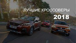 Лучшие кроссоверы на российском рынке