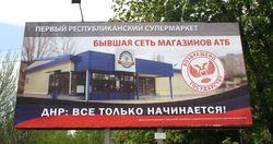 Боевики ДНР отобрали сеть супермаркетов АТБ