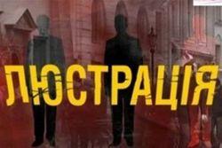 Закон о люстрации не распространится на президента, депутатов ВР и милицию