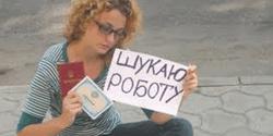 Украинцы ищут работу