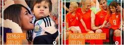 """""""Добрые админы"""" в соцсети """"Одноклассники"""" знакомят пользователей с миром футбола"""