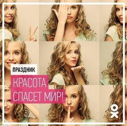 «Одноклассники» поздравили всех с Международным днем красоты