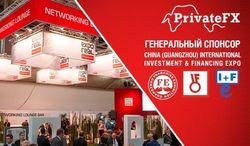 PrivateFX покоряет инвесторов в Китае