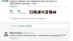 """Собчак """"пропиарилась"""" в Твиттере на беде в Казани - вышло коряво"""