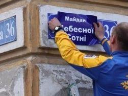 Завтра в Харькове пройдут общественные слушания о переименовании улиц