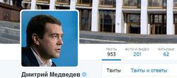Эксперты выдвигают несколько версий о взломе твиттера Медведева